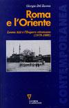 Roma e l'Oriente
